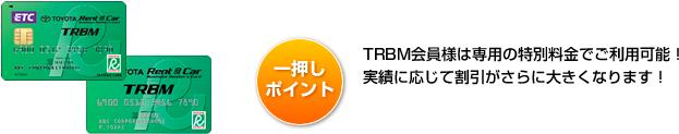 trbm01