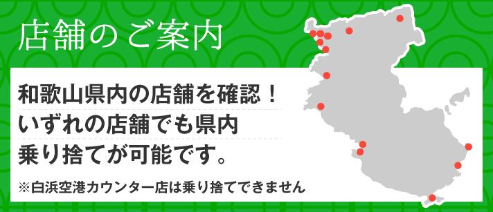 トヨタレンタカー和歌山:店舗検索