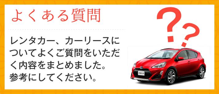 トヨタレンタカー和歌山へのよくある質問