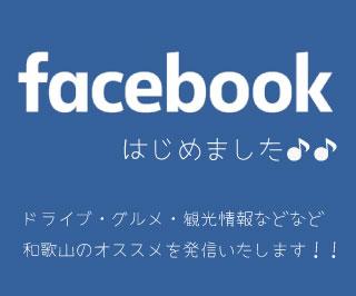 フェイスブックはじめました