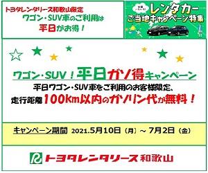 ワゴン・SUV平日ガソ得CP5.10-7.2