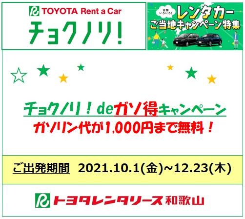 ガソ得CP1000円10.1-12.23